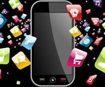 簡単なiPhoneアプリを格安で作ります 簡単なiPhoneアプリが欲しい方向け