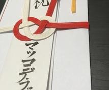 のし袋を代わりに書きます お祝い、弔いで使用するのし袋を代筆します。