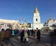 キエフの旅行案内アドバイスをします キエフ在住3年目の安心、安全、満足できる旅行アドバイス