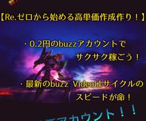buzzVideo再生単価0.2円作り代行致します buzz Videoで稼げない貴方!私が全て構築します!