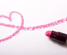 誰かに話しを聞いて欲しい方の恋バナを聞きます Follow Your Heart❤恋の相談に乗ります❤