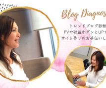 トレンドブログ診断!稼げるサイト作りお手伝いします 月間68万PVブロガー・現役ママコンサルタントが丁寧に診断!