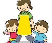 現役保育士が子どもの問題行動を専門的に分析します 子育てに悩む保護者の方々へ、イライラを軽減させます!