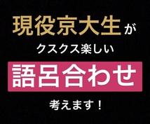 現役京大生が「語呂合わせ」考えます ユーモア溢れすぎて頭から離れなくなっても知りません!