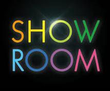 SHOWROOMオフシャルがノウハウを教えます SHOWROOMオフシャルがノウハウを教えます