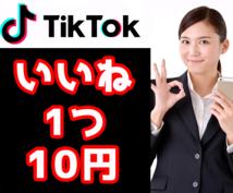 Tik Tokの《 高評価・いいね 》を宣伝します +100個の高評価つくまで拡散!