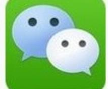 微信 ウエイシン We chat のダウンロード、使い方を教えます。