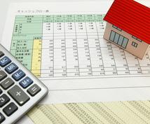 住宅ローンの早期完済を目指そう! 繰上返済のためのコツコツ蓄財・節約術