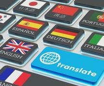 プロが翻訳してくれる最強の自動翻訳ツール紹介します 起業家、会社員、プログラマーにおすすめ 早い!安い!高品質!