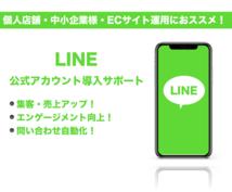 LINE(ライン)公式アカウント導入サポートします LINE公式アカウントの作成・自動応答・マニュアル作成