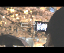 映像を組み合わせて映画風の映像に編集します PVやMVをつくりたい方にオススメ!