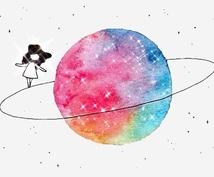 総合鑑定✰︎西洋占星術で占います 心に寄り添う星詠みアドバイザー