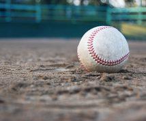 小学生~高校生まで 野球についてアドバイスします 打撃・守備・走塁・ピッチングも含め、ご相談ください!!!