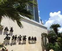 石垣島の旅行プラン、石垣島をフェリーで出発する離島旅行プランを作成させていただきます!!