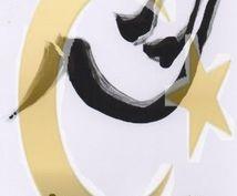 【【 スマホ版 】】 2016年の「あなた」の漢字1字を作成いたします。完全オリジナルです。
