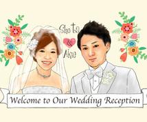 そっくり*写真からカップル似顔絵*最短翌日できます ウェルカムボード、招待状、結婚報告など