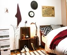 1K、1ルームのお部屋全体コーディネートします 1K、1ルームのお部屋のインテリア、雑貨選びにお困りの方!