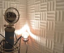 着ボイスなど、声に関するお仕事を承ります 音声に関するお仕事であればお任せください!