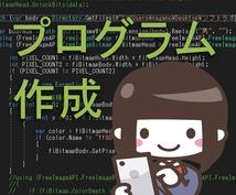 ご希望の言語にて、プログラム作成いたします JAVA/javascript/PHP/C#/Python他