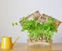 最新!!稼げる☆簡単に不労所得をつくれます 収益を発生させる仕組みを作ります!