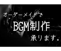 動画、ゲーム向け!!BGM作ります 安くBGMをオーダーメイドしたい方に最適!!高品質!!