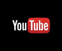 あなたのYouTube動画を拡散します 動画を多くの人に知ってもらいたい!という人におすすめ!