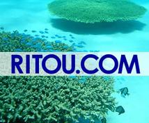 離島ドットコム管理人が沖縄や奄美の離島旅行計画をお手伝いをします!
