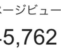 月間PV150,000以上のサイトに広告を掲載しませんか?