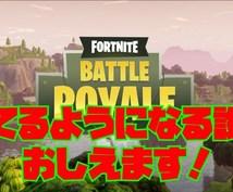 Fortniteの最強の設定方法!教えます Fortniteで最強になりたいあなたへ。