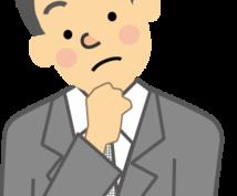 小さい会社の経理・総務のお悩みに答えます 聞くのが恥ずかしい?ような今さらなことや小さなことも