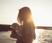 好きな人との相性占い・上手な付き合い方鑑定します 気になるあの人への想いを実らせたい。 恋愛成就ご祈願・鑑定