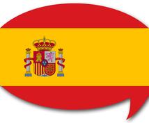 スペイン語のアレコレに答えます By スペイン語学習7年 メキシコ人ネイティブの日墨夫婦