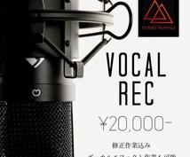 vocalのRECキレイに仕上げます プロ御用達のコンデンサーマイクでクリアに!