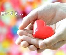 「恋愛の神さま」が、教える!あなたの「恋の願い」を叶える「文字道場」!