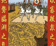 中国占術にて相性を占います 四柱推命、紫微斗数、周易、断易、などを使用して返答致します。