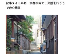京都市内で介護を行う事に関しての記事になります 「京都市内で、介護を行ううえでの心構え」というタイトルです。