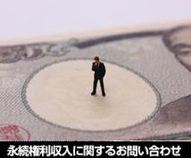 永続的権利収入(不労所得)獲得型ビジネスのご紹介です。