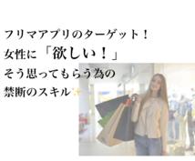 フリマアプリで女性の「欲しい!」教えます 世の女性は買い物が大好きです。女性の「欲しい!」はどこ?
