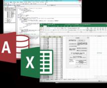 EXCEL,AccessのVBA開発で効率化します エクセル業務で業務効率改善を考えらえれている方