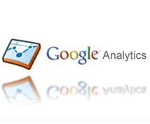 Google Analyticsの設定代行