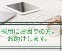 あなたの会社の『求人記事』書きます */◆とある会社の専属求人ライター◆1日7件も応募が!◆*/