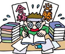 あなたの代わりに勉強の管理をします 自分一人で勉強できない方へ!私に日次の報告をしてください!