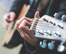 ギター用の楽譜(リズム譜/TAB譜)書きます 弾いてみたい曲があるけど楽譜がなくてお困りのあなたへ…!