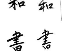 丁寧にお名前、文書などお書きします 書道(硬筆・毛筆)特待生です。楷書、行書、様々な字体OK!