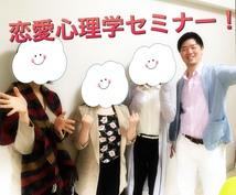 恋愛のモヤモヤを!恋愛心理学でスッキリさせます 東大生も認めた恋愛心理学で、最愛の人との幸せを叶えましょう!