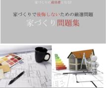 家づくりの悩みや疑問を解決する問題集を提供します これから家づくりをする家族のための55の家づくり問題