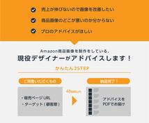 Amazon商品画像デザインのアドバイスをします 売れる商品画像へ!デザイナーによる添削アドバイス