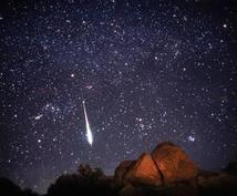 星守りの縁結び❤︎ご縁を強くきっかけ作ります 流星群のパワーを使い白魔術をかけていきます。12/31まで