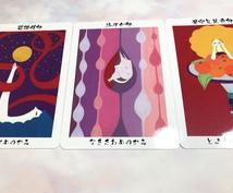 日本の神様カードで、過去・現在・未来を占います おみくじが好きな方におすすめです☆