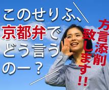 標準語の会話を京都弁翻訳&添削します 小説・脚本・同人ゲーム・アダルト作品・BL なんでもOK!